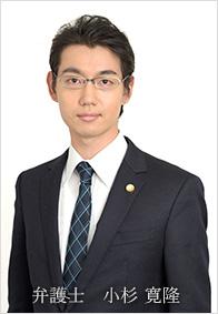 弁護士 小杉 寛隆(こすぎ ひろたか)