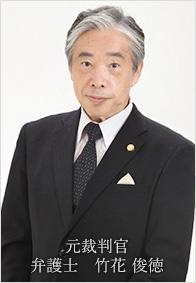 弁護士 竹花 俊徳