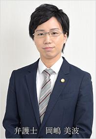 弁護士 岡嶋 美波