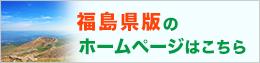福島エリアのホームページはこちら