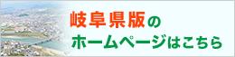 岐阜エリアのホームページはこちら