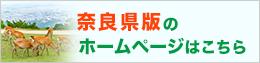 奈良エリアのホームページはこちら