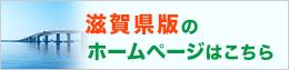 滋賀エリアのホームページはこちら