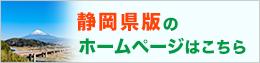 静岡エリアのホームページはこちら