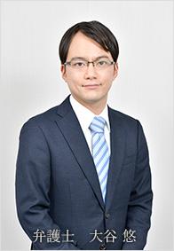 弁護士 大谷 悠(おおたに ゆう)