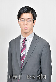 弁護士 松本 倫明(まつもと みちあき)