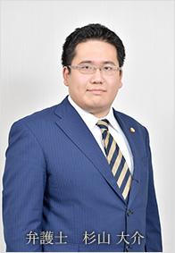 弁護士 杉山 大介(すぎやま だいすけ)