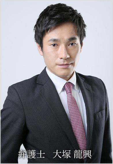 弁護士 大塚 龍興